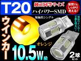 T20 ウエッジ球 アンバー ウインカーLEDバルブ シングル純正サイズ 10.5W級高効率 昼間でも明るい10.5W級 プロジェクターレンズ 【オレンジ アンバー】2個 ピンチ部