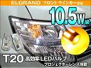 エルグランド E51 E52 LEDウインカー フロント用 T20 アンバー (メール便発送なら送料無料)