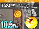 エルグランド[E51/E52] ウインカー[リア]専用 T20 シングル純正同等サイズ約45mm 10.5W級高効率 プロジェクターレンズ ヒートシンクオレンジ 2個(メール便発送なら送料無料)