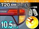 T20 ウインカー VEZEL(ヴェゼル ベゼル) シングル純正同等サイズ約45mm 10.5W級高効率 10.5W級 プロジェクターレンズ アルミヒートシンクオレンジ 2個 ピンチ部違い対応(メール便発送なら送料無料)
