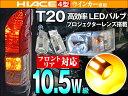 ハイエース 200系 4型 led T20 アンバー ウインカー フロント リア共通 昼間でも明るい爆光 ウィンカー HIACE ハイエースバン カー用品 車用...