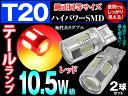 当店オススメLED球!T20 LED レッド ダブル 純正同等 10.5W級 プロジェクターレンズ テール ランプ ライト アルミヒートシンク 赤 2個 crd