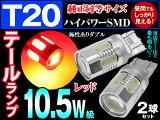 T20 LED ��å� ���֥� ����Ʊ���� 10.5W����Ψ 10.5W�� �ץ?����������� �ơ������LED ����ߥҡ��ȥ���å� 2�� prv(led�Х�� �������� led�Х�� �ơ������ led�Х�� ������ led�Х�� ��ư�� led�Х�� ���� led�Х��)