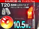 T20 ウエッジ球 ダブル ハイエース200系 4型 テールランプ スモール/ストップ 純正サイズ約45mm 10.5W級高効率 10.5W級 プロジェクターレンズ アルミヒートシンクレッド 2個(メール便発送なら送料無料)|プロジェクターライト カー用品 車用品 カーグッズ パーツ トヨタ