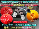 T20 LED レッド ダブル ウインカー LED ウインカーポジション キャンセラー内蔵 T20ウエッジ球 ツインカラー・ウイポジバルブ T20 LED60連ダブル テールランプ ウインカー点灯 赤/橙 ダブルソケット2個付