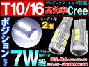 t10 led ポジション ウェッジ T16 ウェッジ CREE高効率 7W級 プロジェクターレンズ搭載 ホワイト 2個 リフレクター最大限発揮 ポジションランプ・バックランプ プリウス ヴェルファイア エルグランド CX-5 NBOX prv|ledライト ledランプ 白 ベルファイア ウェッジバルブ