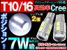 t10 led ポジション ウェッジ T16 ウェッジ CREE高効率 7W級 プロジェクターレンズ搭載 ホワイト 2個 リフレクター最大限発揮 ポジションランプ・バックランプ プリウス ヴェルファイア エルグランド CX-5 NBOX prv|ledライト ledランプ 白 ベルファイア ウェッジバルブ so