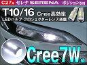 当店おすすめLED球!T10 T16 LED C27系 セレナ SERENA ハイウェイスター含む CREE 7W級プロジェクターレンズ ホワイト白 2個 (メール便発送なら送料無料) crd