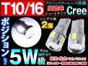 t10 led ポジション ウェッジ T16 ウェッジ ショートタイプ CREE高効率 5W級 プロジェクターレンズ搭載ホワイト 2個 リフレクター性能を最大限に発揮したLEDバルブ(メール便発送なら送料無料) prv|バックランプ 車用 自動車 ledライト ledランプ カー用品 白
