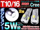 LED T10 �����å� T16 �����å� ���硼�ȥ����� CREE���Ψ 5W�� �ץ?�������������ܥۥ磻�� 2�� ��ե쥯������ǽ�����¤�ȯ��LED�Х��(�����ȯ���ʤ�����̵��) prv|�Хå����� ���� ��ư�� led�饤�� led���� �������� �� �������� ľ���� so