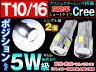t10 led ポジション ウェッジ T16 ウェッジ ショートタイプ CREE高効率 5W級 プロジェクターレンズ搭載ホワイト 2個 リフレクター性能を最大限に発揮したLEDバルブ(メール便発送なら送料無料) prv|バックランプ 車用 自動車 ledライト ledランプ カー用品 白 so