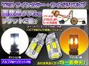 T20 LED ダブル 面発光ツインカラー LEDウインカーポジションバルブキット 特大SMD プロジェクターレンズ搭載 白/橙 アンバー(ウィンカーポジションキット ledバルブ ウィンカーポジション ウインカー キット so