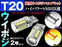 T20 LED ダブル ハイパワーSMD21連 キャンセラー内蔵 プロジェクターレンズ搭載 白/橙 バルブのみ2個set T20 アンバー