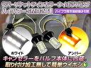 T20 LED ダブル ハイパワーSMD21連 ラバーソケット ツインカラーLED ウインカーポジションバルブ プロジェクターレンズ搭載 白/橙 so