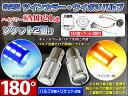S25 LED ダブル ハイパワーSMD21連 キャンセラー内蔵 プロジェクターレンズ搭載 青/橙2個 ★180度ダブルソケット2個付 S25 アンバー
