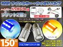 S25 LED ダブル ハイパワーSMD21連 キャンセラー内蔵 プロジェクターレンズ搭載 青/橙2個 ★150度ダブルソケット2個付 S25 アンバー