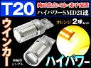 T20 LED アンバー ウインカー シングル ウェッジ オレンジ ハイパワー SMD21連 2個 (メール便発送なら送料無料) crd