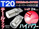 T20 LED ダブル ウェッジ ハイパワーSMD21連 レッド 2個セット T20 テールランプ (メール便発送なら送料無料)
