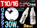 T10/T16 30W級 CREE バックランプ LEDバルブ 本当に明るい 高効率ハイパワー バックカメラに最適 白2個(メール便発送なら送料無料)|ledバルブ バックランプ t16 led 車用 自動車 車 ledライト ledランプ カー用品 カーパーツ ダイコン卸 パーツ カスタム 車用品