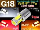 G18 LED バイク ウインカー等 高効率7.5W級ハイパワーSMD5連【1球売り】アルミ削り出し一体型【レビュー記入で送料無料】