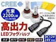 LEDフォグランプ H8 H11 H16 HB4 HB3 PSX26W 2200LM ファンレス 12V/24V兼用 CREE XML2素子/アルミヒートシンク搭載 カラーフィルム付き フォグバルブ送料無料|フォグランプ ledライト フォグ ランプ カー用品 ledフォグバルブ バルブ ledバルブ イエロー ブルー ダイコン卸