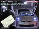 4月10日入荷 予約 プリウス ルームランプ LED サンルーフなし プリウス30系 専用 LEDルームランプ 8点セットSMD