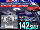 50系プリウス LED ルームランプセット [ムーンルーフ無し/プラズマクラスター搭載LEDランプ非装着車] 専用 超高輝度SMD142連 白 8点セット