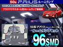 50系プリウス LED ルームランプセット [ムーンルーフ無し/プラズマクラスター搭載LEDランプ装着車] 専用 超高輝度SMD96連 白 7点セット(ゆうパケットなら送料無料)