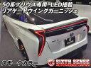 【シックスセンス】LED搭載 リアゲートウイングガーニッシュ 50系プリウス 専用 スモーク ※お取り寄せ