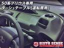 【シックスセンス】50系プリウス 専用 ダッシュテーブル 50系プリウス[運転席] 専用 ※お取り寄せ