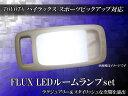 LEDルームランプ トヨタ ハイラックススポーツ ピックアップ FLUXLEDルームランプ セット 1PCS 20連LED 117