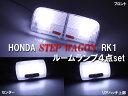 【レビュー記入で送料無料】新型ステップワゴンRK1.2専用設計ルームランプLED4箇所112連