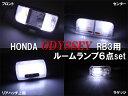 【6月上旬入荷予約】【レビュー記入で送料無料】オデッセイRB3・4系用設計 LEDルームランプ LED6箇所 111連