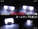 【レビュー記入で送料無料】オデッセイRB1・2用設計 ルームランプLEDセット 6箇所 SMD103連