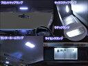 ハイエース 200系 4型 LED ルームランプ 9点フルセ...