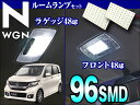LEDルームランプ N WGN (Nワゴン) 専用 LEDルームランプ 2点セット 96SMD