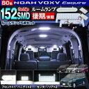 ノア voxy 80 後期 前期 ヴォクシー 80 LED ルームランプセット NOAH VOXY 3Chip SMD 5点 crd