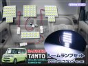 楽天ダイコン卸 直販部タント ダイハツ タントカスタム LA600S 610S LEDルームランプ セット 白 96SMD 4箇所(ゆうパケットなら送料無料)