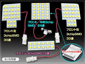タントダイハツタントカスタムLA600S/610SLEDルームランプセット【白】96SMD4箇所【着後レビューで送料無料】
