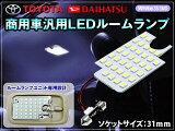 LEDルームランプ トヨタ/ダイハツ商用車 ハイエースなど 汎用 31mmソケット付(メール便発送なら送料無料)