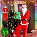 サンタコス メンズ男性サンタコスチュームメンズサンタコスプレ男性サンタ衣装 |コスプレ コスチューム 衣装 仮装 クリスマス サンタ サンタクロース