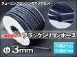 シリコンホース チューニングエンジンのアクセント黒 ブラック シリコンホースφ3mm ※販売単位 1m