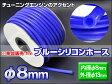 シリコンホース チューニングエンジンのアクセント 青 ブルー 耐熱 シリコンホース φ8mm ※販売単位 1m バキュームホース/ラジエターホース/インダクションホース/ターボホース