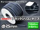 シリコンホース 耐熱 黒 ブラック φ8mm ※販売単位 1m チューニング エンジン アクセント バキューム ラジエター インダクション ターボ crd