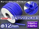 シリコンホース チューニングエンジンのアクセント青 ブルーシリコンホースφ12mm ※販売単位 1m 2016Oct