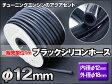 シリコンホースチューニングエンジンのアクセント黒 ブラックシリコンホースφ12mm ※販売単位 1m