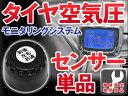 補修販売専用 タイヤ空気圧 モニタリングシステム TPMS タイヤバルブキャップ センサー単品1個売り左右前後共通