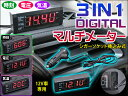 デジタル マルチ メーター クロック サーモ ボルテージ 3in1 12V 車 パーツ 時計 気温 電圧 切替 WF-518 crd