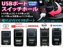 USBポートスイッチホール 電圧計 トヨタダイハツホンダ日産][スズキスバルマツダ三菱アルファード30系、ヴェルファイア30系、プリウス、プリウスα、アクア、ハイエース200系、ウェイク、N BOX、セレナ、MRワゴン、他 | toyota ベルファイア20系 ベルファイア30系