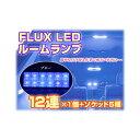 ルームランプ LED ブルー 青 FLUX 12連 1個 31mm/36mm/BA9S/T10 ソケット付 crd